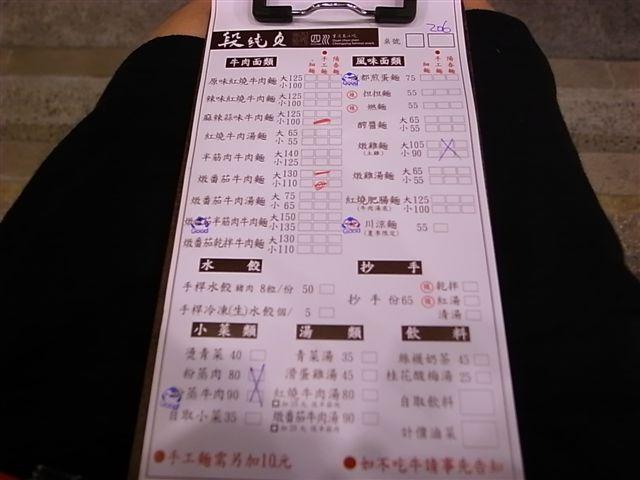 段純貞牛肉麵 (4).JPG