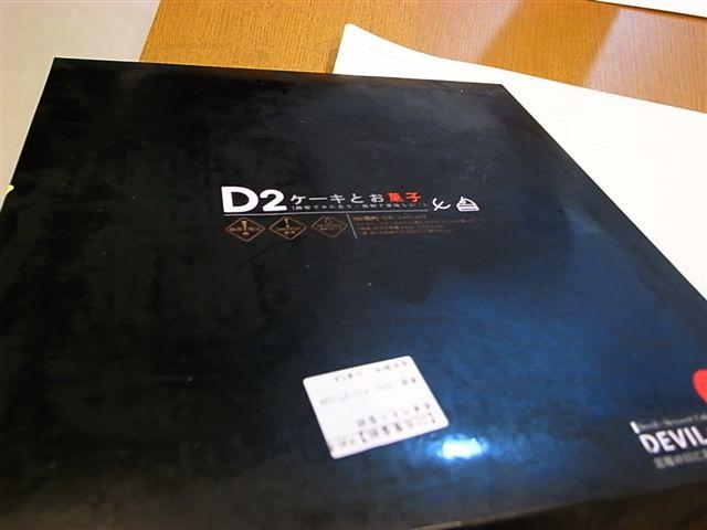 D2惡魔蛋糕 (6).JPG