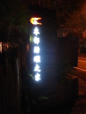 本部活蝦.JPG