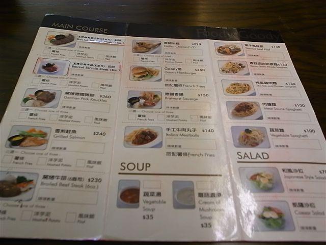 foody goody (2).JPG