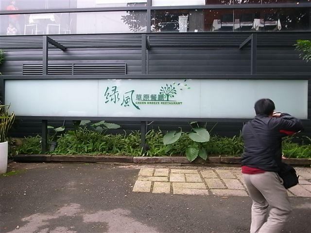 綠風草原.JPG