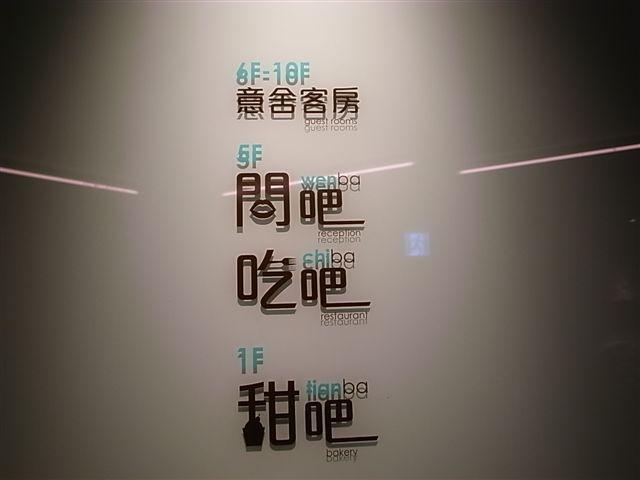 意舍 (2).JPG