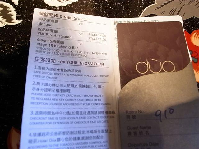 Dua飯店 (1).JPG