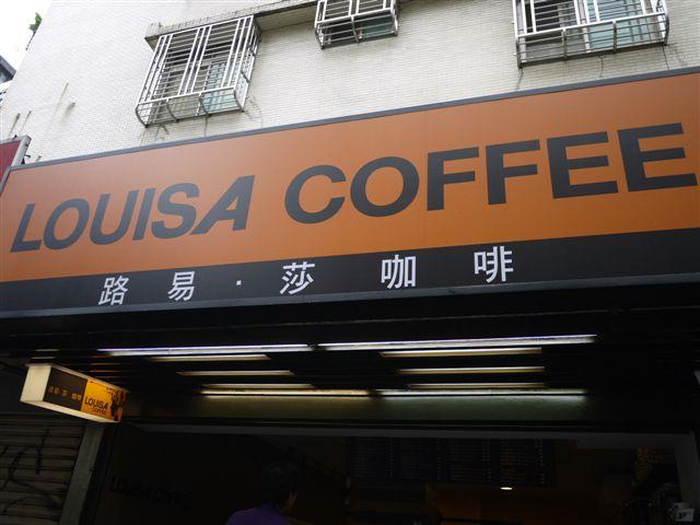 露易莎咖啡.JPG