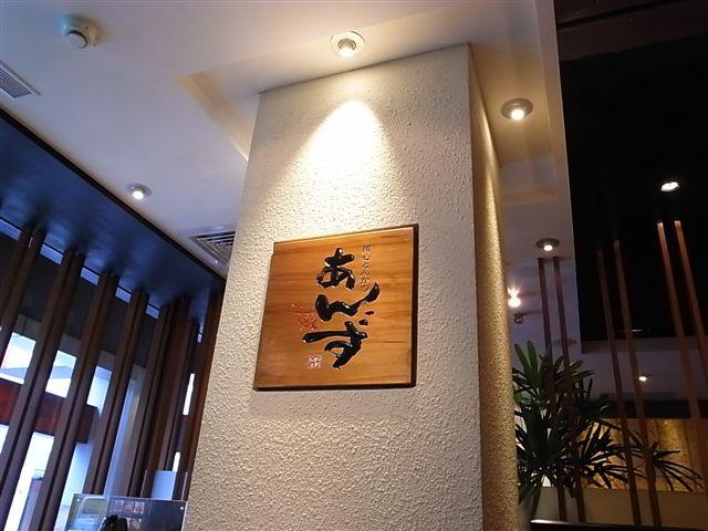 杏子豬排.JPG