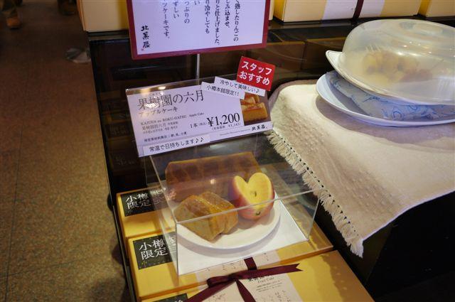 北菓樓蘋果蛋糕.JPG