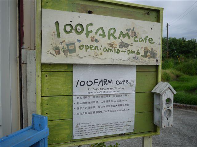 100號牧場.JPG