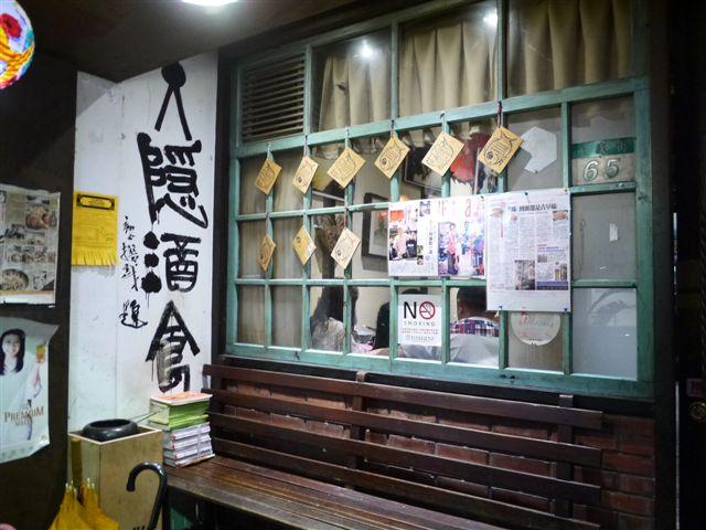 大隱酒食 (1).JPG