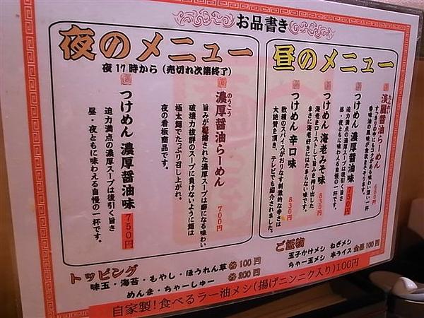Erubisu菜單.JPG