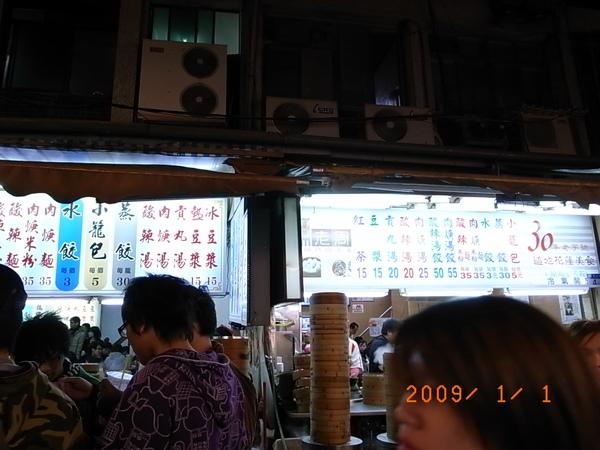 花蓮公正街包子店門.JPG