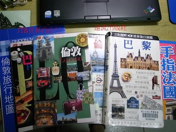 旅遊書.JPG