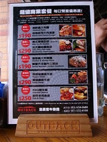 澳美客商業午餐菜單.JPG