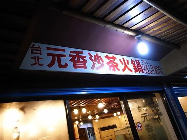 元香火鍋門口.JPG