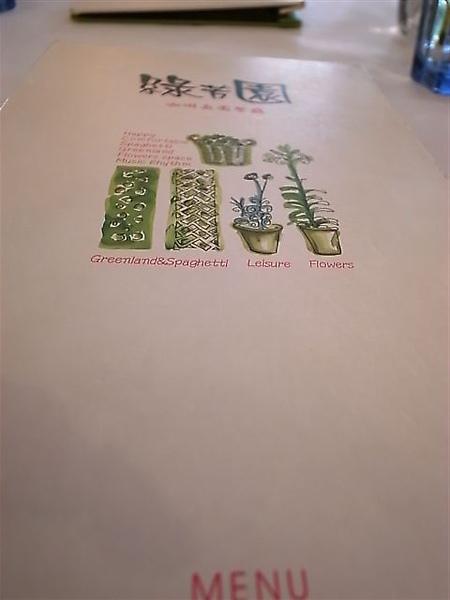 綠芳園菜單.JPG