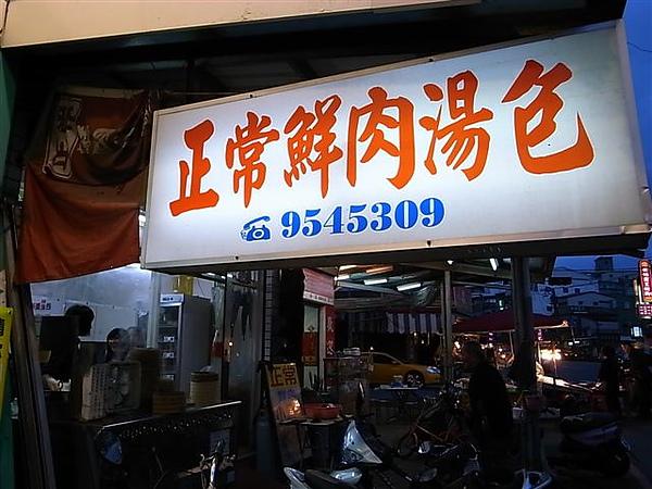 正常鮮肉湯包.JPG