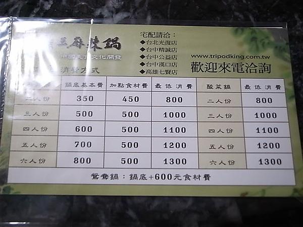 鼎王宅配 (3).JPG