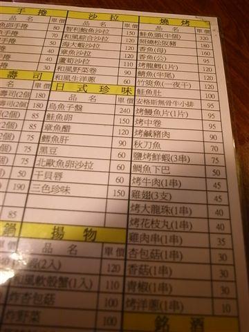 京料理菜單.JPG