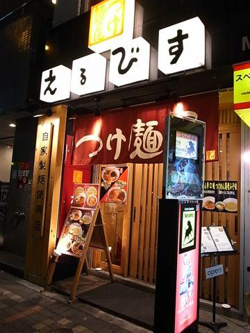 Erubisu麵店.JPG