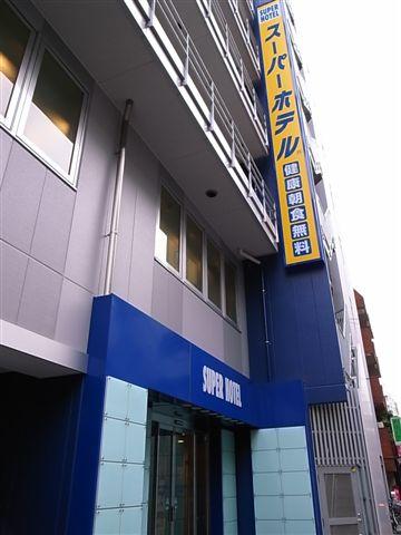Super hotel 池袋JR西口店.JPG