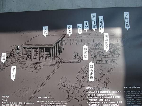 11月30農禪寺及緣道觀音廟 021