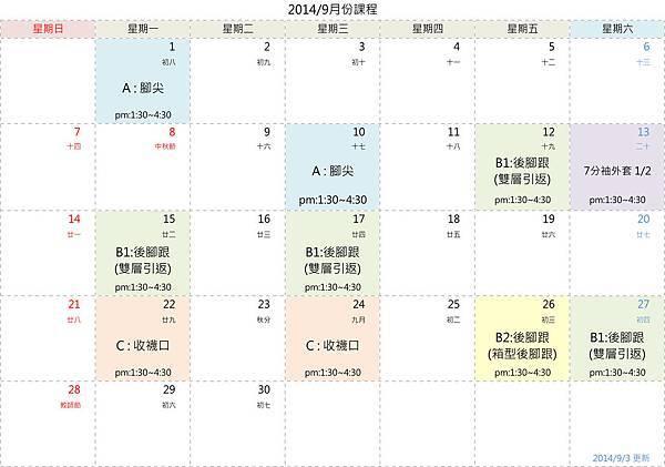 2014-9月 編織課程表