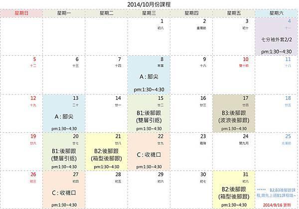 2014-10月 編織課程表