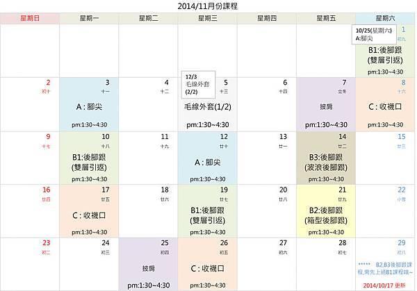 2014-11月 編織課程表
