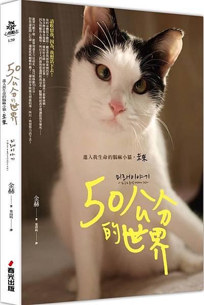 《50公分的世界:進入我生命的腦麻小貓,未來》.jpg