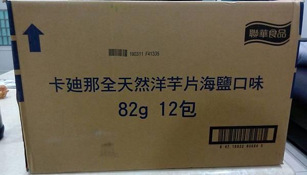 卡迪那全天然洋芋片【海鹽口味】(1).jpg