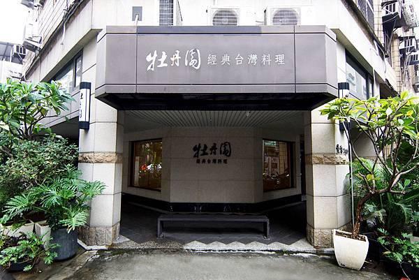 台灣經典料理牡丹園