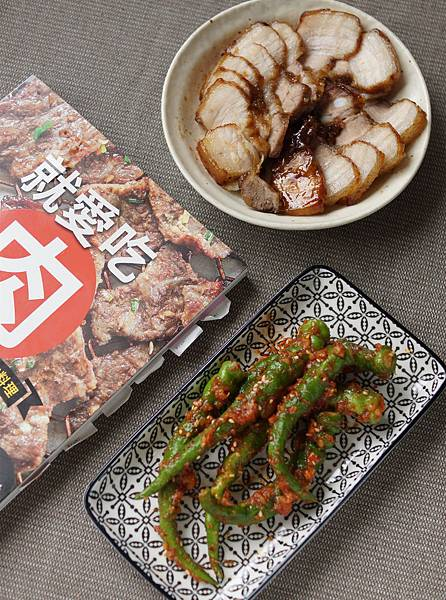 水煮白肉&辣椒佐味噌醬