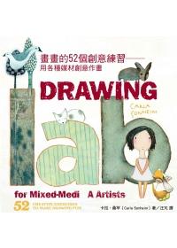 畫畫的52個創意練習.jpg