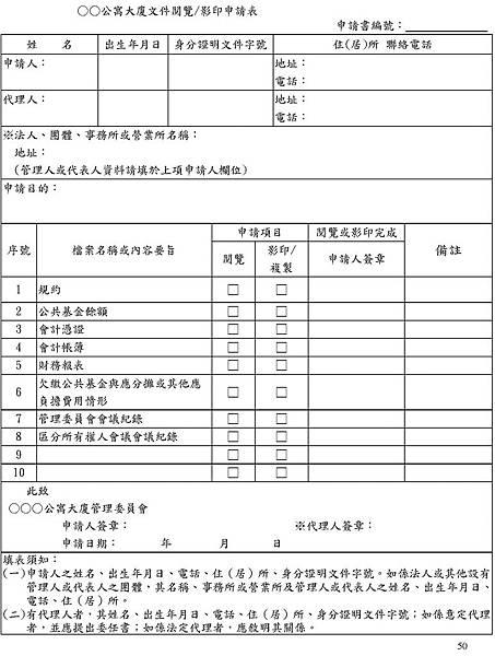 文件閱覽影印申請表