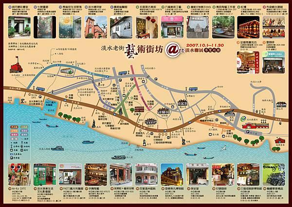 淡水老街圖