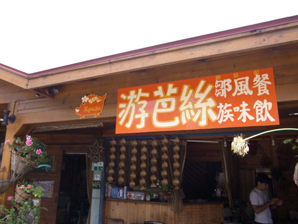 游芭絲餐廳