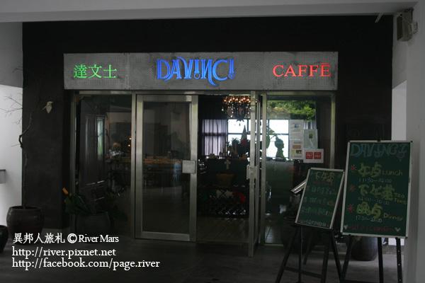 達文士餐廳
