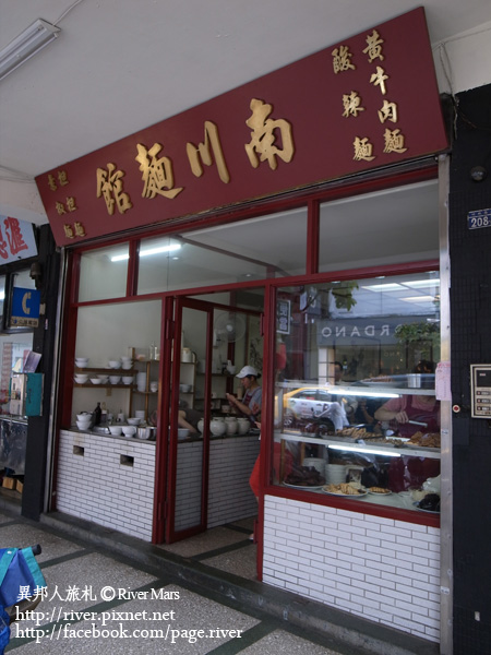 永和南川麵館
