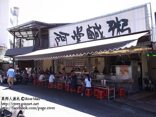 臺南阿堂鹹粥