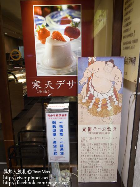 石膳日本大相撲火鍋 3