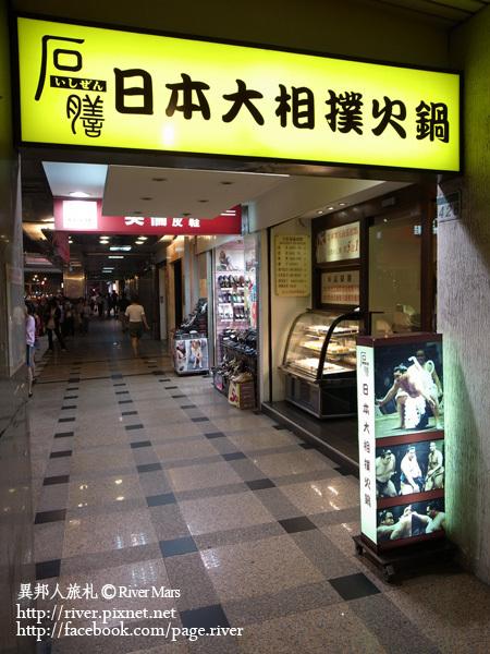 石膳日本大相撲火鍋 2