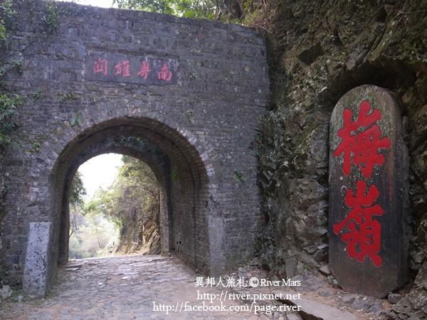 梅關古道 17