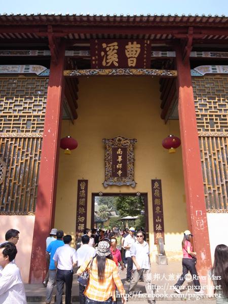 南華禪寺 2