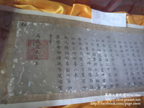 南華禪寺 20-1