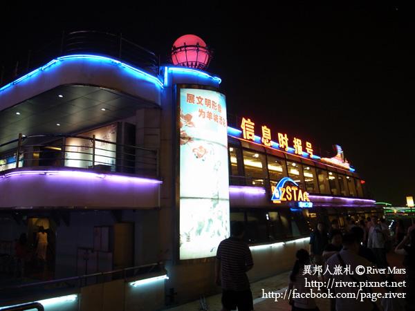 珠江夜遊 1