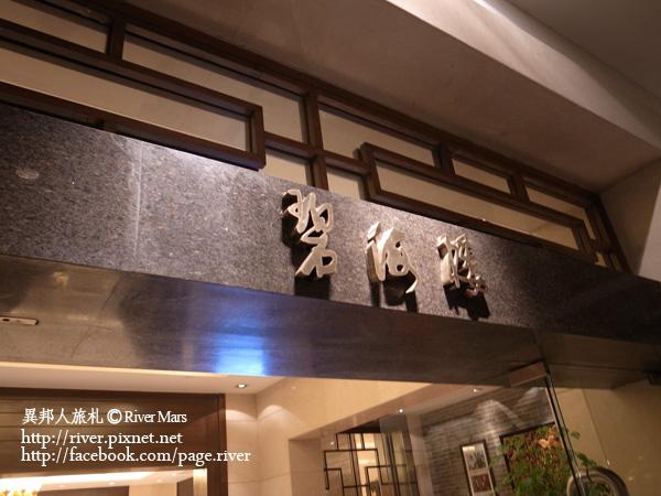 廣東迎賓館 1