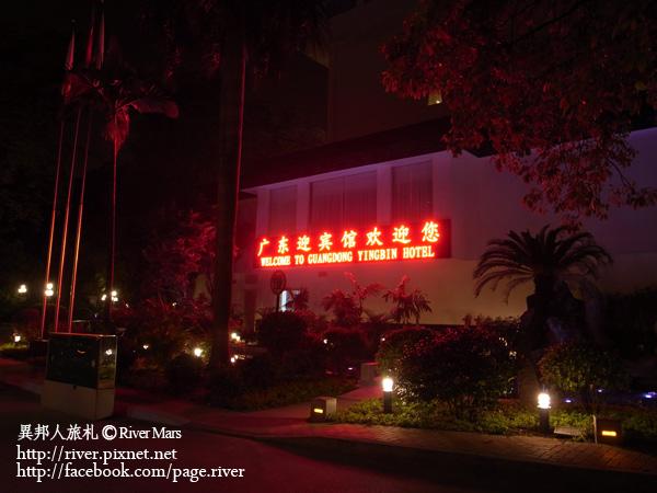 廣東迎賓館 22