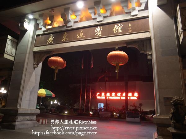 廣東迎賓館 23