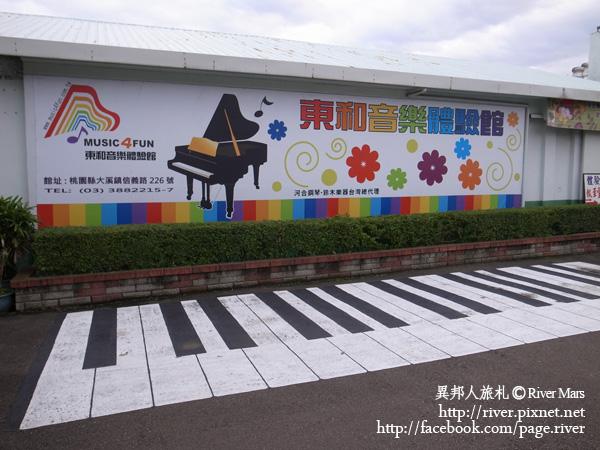 東和音樂體驗館 1