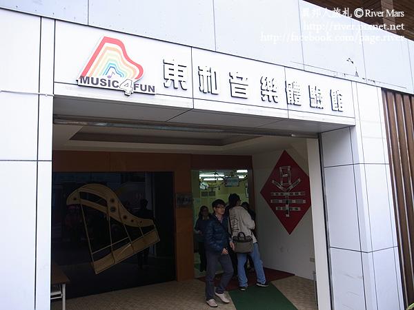 東和音樂體驗館 2