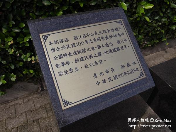 (邦)逸仙公園 4